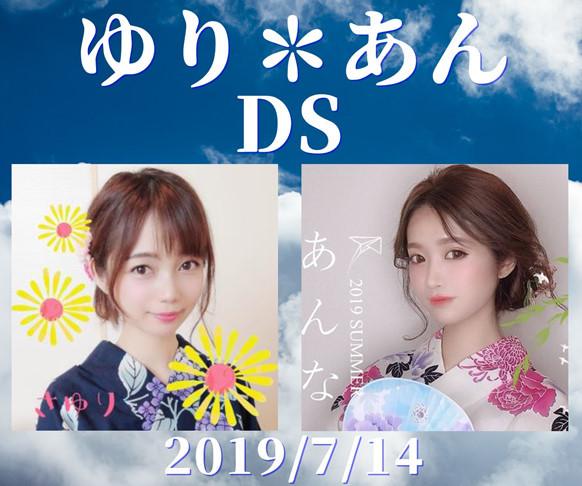 本日22時〜 「ゆり*あん」DS☆