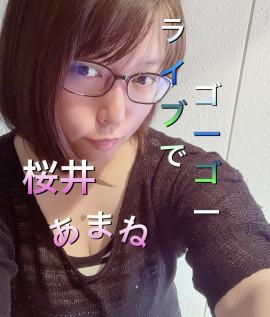 桜井あまねちゃんの今日 13:34のブログ