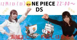 ONE PIECE DSのお知らせ*