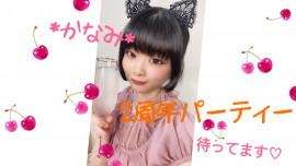 *かなみ*ちゃんの1/24 (日) 01:40のブログ