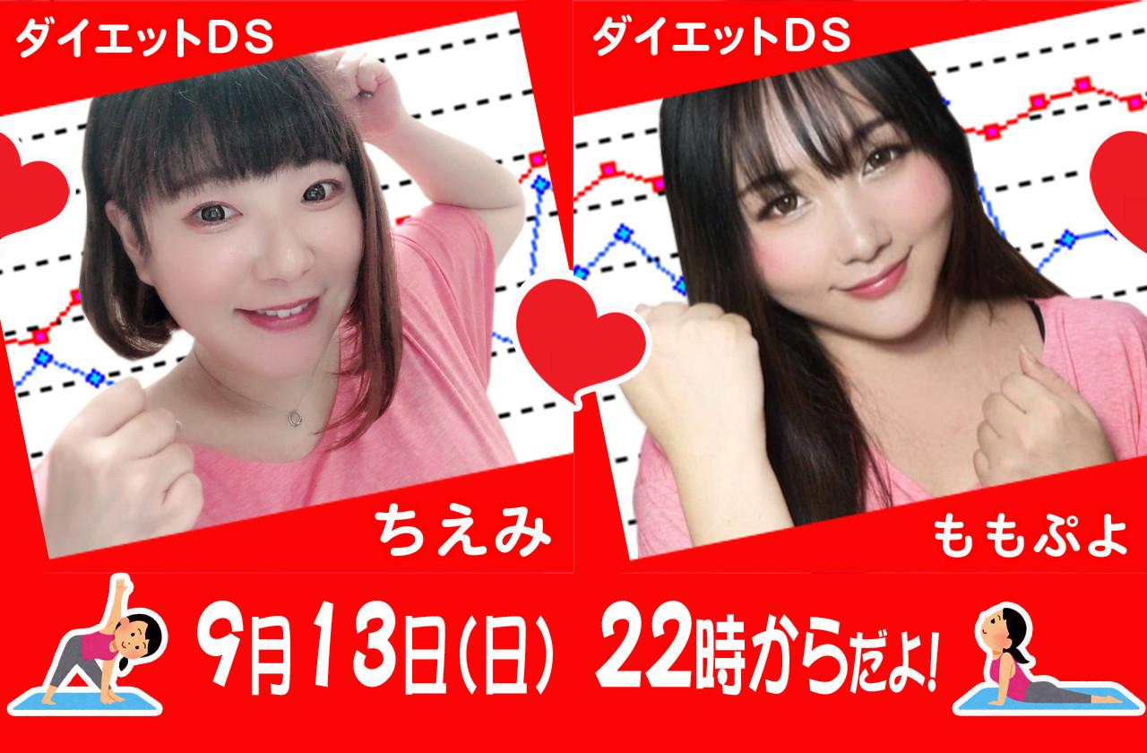 ダイエットDS第5弾!!