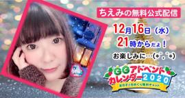 ちえみちゃんの2020/12/15 (火) 23:42のブログ