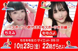 ちえみちゃんの2020/10/19 (月) 06:07のブログ