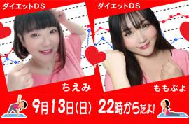 ちえみちゃんの2020/9/13 (日) 19:10のブログ