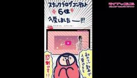 さんちゃんちゃんの8/5 (水) 16:48のブログ