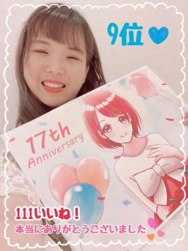 てん♡ちゃんの7/28 (水) 05:06のブログ