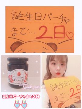 てん♡ちゃんの6/26 (土) 22:23のブログ