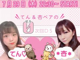 てん♡ちゃんの7/26 (月) 22:06のブログ