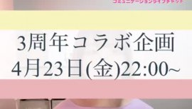 猫乃 れいなちゃんの4/20 (火) 16:31のブログ