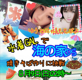 ゆうなにゃちゃんの2020/8/9 (日) 09:34のブログ