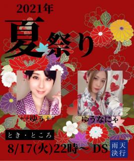 ゆうなにゃちゃんの8/14 (土) 19:48のブログ